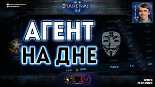 ПОЛОСА НЕУДАЧ: Секретный Агент на новых картах после провальной концовки сезона в StarCraft II
