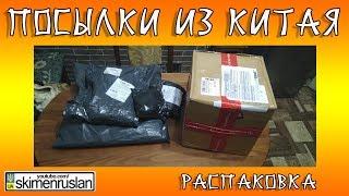 Четыре посылки из Китая - распаковка