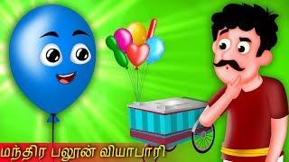 மந்திர பலூன் வியாபாரி | Magical Talking Balloon Seller | Tamil Kids Stories | Tamil Stories for Kids