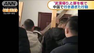 中国 感染の恐れで武漢から帰郷者に行き過ぎた行動(20/01/31)