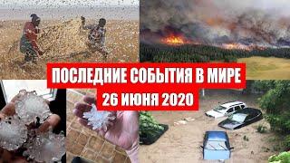 Катаклизмы за день 26 июня 2020 | Месть Земли ! Боль Планеты ! в мире ! Гнев Земли ! Информатор