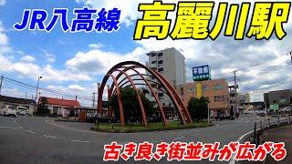 JR八高線 高麗川駅 周辺を散策 (Japan Walking around  Komagawa Station)