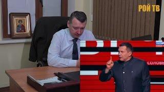 Генерал-прапорщики Соловьев и Кургинян наехали на Игоря Стрелкова
