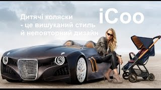 Коляски iCoo | Презентация(, 2016-03-11T08:08:51.000Z)