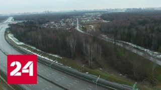 Сроки открытия трассы М11 между Москвой и Петербургом отодвинулись - Россия 24