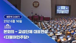 [국회방송 생중계] 본회의 - 교섭단체 대표연설 더불어…