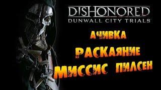 Dishonored: Ачивка «Раскаяние миссис Пилсен / Mrs. Pilsen's Remorse»
