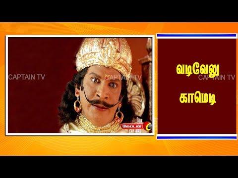 Like: https://www.facebook.com/CaptainTelevision/ Follow: https://twitter.com/captainnewstv Web:  http://www.captainmedia.in |   EP-42 | வடிவேலு காமெடி | #captaintvdubsmash #tamil_musically | 11.10.2018 | #tamilcomedy | #musically | #tamil_cinema | #entertainment | #comedy | #vadivelu  #captaintvmusically #captaintvtiktok #tiktok #musically |