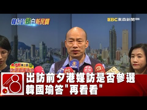 出訪前夕港媒訪是否參選 韓國瑜答再看看《8點換日線》2019.03.21