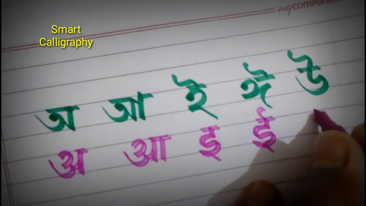 How to write BANGLA alphabets with Hindi alphabets । Calligraphy devanagari  letters