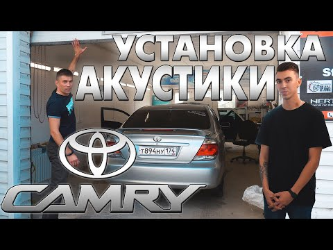 УСТАНОВКА АКУСТИКИ в Toyota Camry в установочном центре АВТОКАСТА!