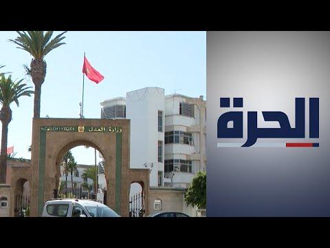 جهود حكومية مغربية للقضاء على ظاهرة الاتجار بالبشر  - 19:54-2021 / 7 / 29