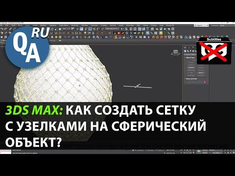 How To Create A Grid With Knots On A Spherical Object In 3dsmax?