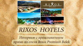 RIXOS HOTELS Когда откроют отели в Турции НОВИНКИ сети Rixos 2020