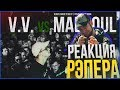 РЕАКЦИЯ РЭПЕРА НА SLOVO BACK TO BEAT: V.V. vs MADSOUL (ОТБОР) | МОСКВА