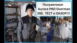 Тест, обзор полуавтомата АВРОРА Оверман 200.