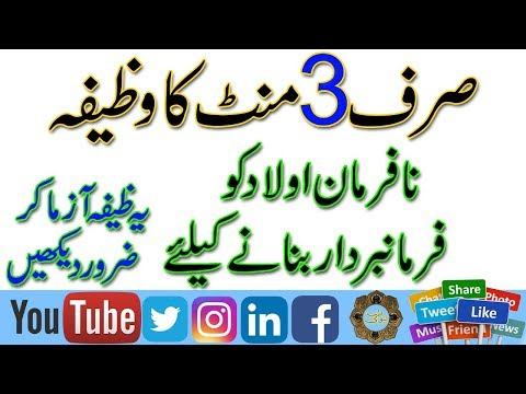 Nafarman Aulad Ke Liye Wazifa | Nafarman aulad ko farmabrdar bnany ky leay wazifa in urdu
