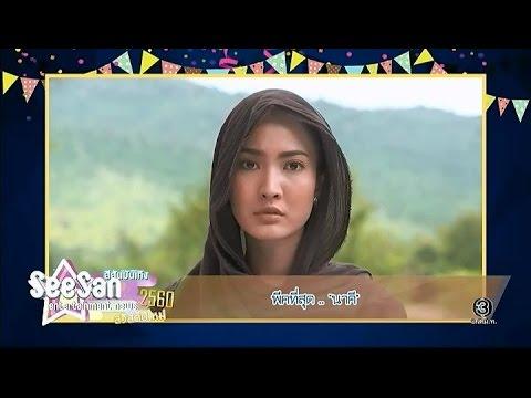 สีสันบันเทิง | ที่สุดละครแห่งปี 2559 | 30-12-59 | TV3 Official