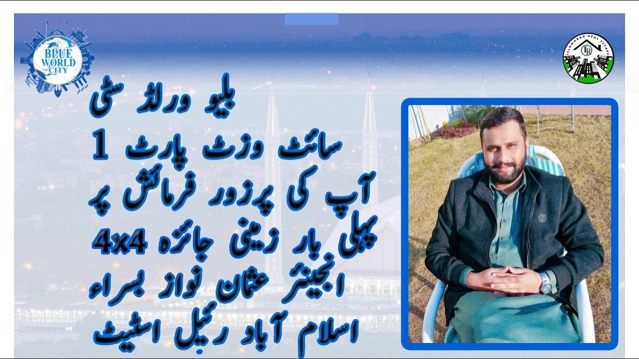 Blue World City Islamabad | Complete Land Visit Part-1 | Blue World City Latest November 2020