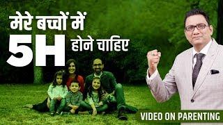 """""""मेरे बच्चों में 5 H होने चाहिए""""   Best Video for Parents। Parenting tips   Best video for parents"""