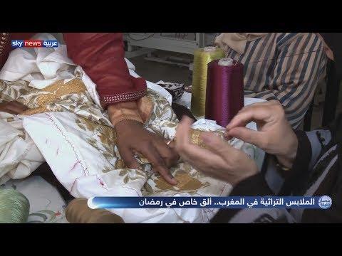 #رمضان_الليلة.. الملابس التراثية في المغرب.. ألق خاص في رمضان  - نشر قبل 8 ساعة