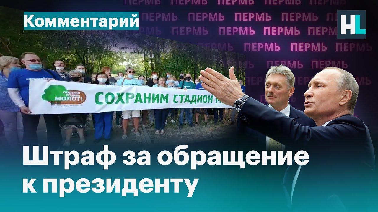 Штраф за обращение к Путину: как Пермь защищает стадион «Молот»