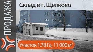 Продажа помещения под склад | www.sklad-man.ru | Продажа помещения под склад(, 2013-12-09T19:21:57.000Z)