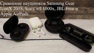 Сравнение наушников Samsung Gear IconX 2018, Sony wf-1000x, JBL Free и Apple AirPods.