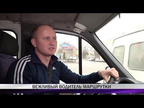 """Журналисты """"Тагил-ТВ"""" рассказали о работе самого вежливого водителя маршрутного такси"""