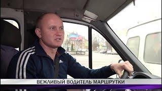 Журналисты quot;Тагил-ТВquot; рассказали о работе самого вежливого водителя маршрутного такси