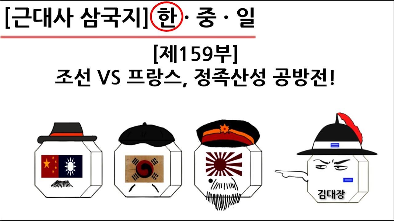 [근대사 삼국지] 제159부 : 조선 VS 프랑스 정족산성 공방전!(한국편)