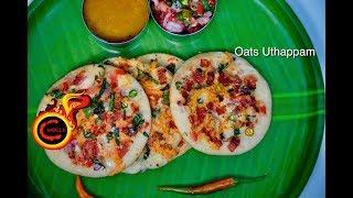ഹെൽത്തി ഓട്സ് ഊത്തപ്പം|Instant Oats Uthappam|Oats Pancake||Ep280