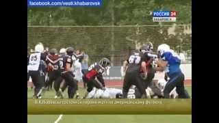 Вести-Хабаровск. Первые жертвы американского футбола в Хабаровске