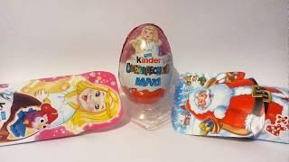 Обзор на Новогодние Kinder Surprise!MAXI для девочек и тубы Немецкие и Польские!!!