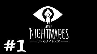 [LITTLE NIGHTMARES]#1 巨大船舶に囚われた少女