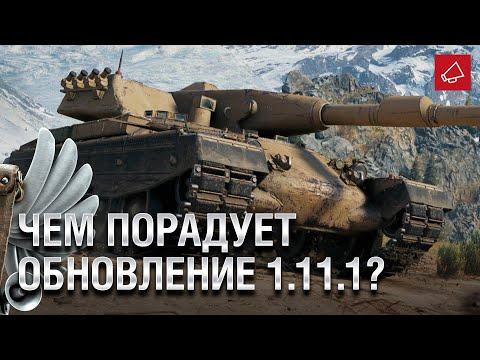 Обновление World of Tanks 1.11.1