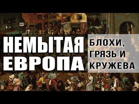 Шокирующие факты о гигиене в просвещённой Европе. Фёдор Лисицын