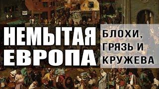 Шокирующие факты о просвещённой Европе. Фёдор Лисицын