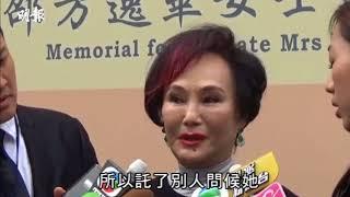 Gambar cover 【方逸華追思會】帶病專程由台灣到港悼念 胡錦哭了