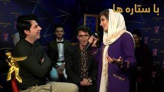 با ستاره ها - فصل چهاردهم ستاره افغان - قسمت ۰۳ / Ba Setara Ha - Afghan Star S14 - Episode 03