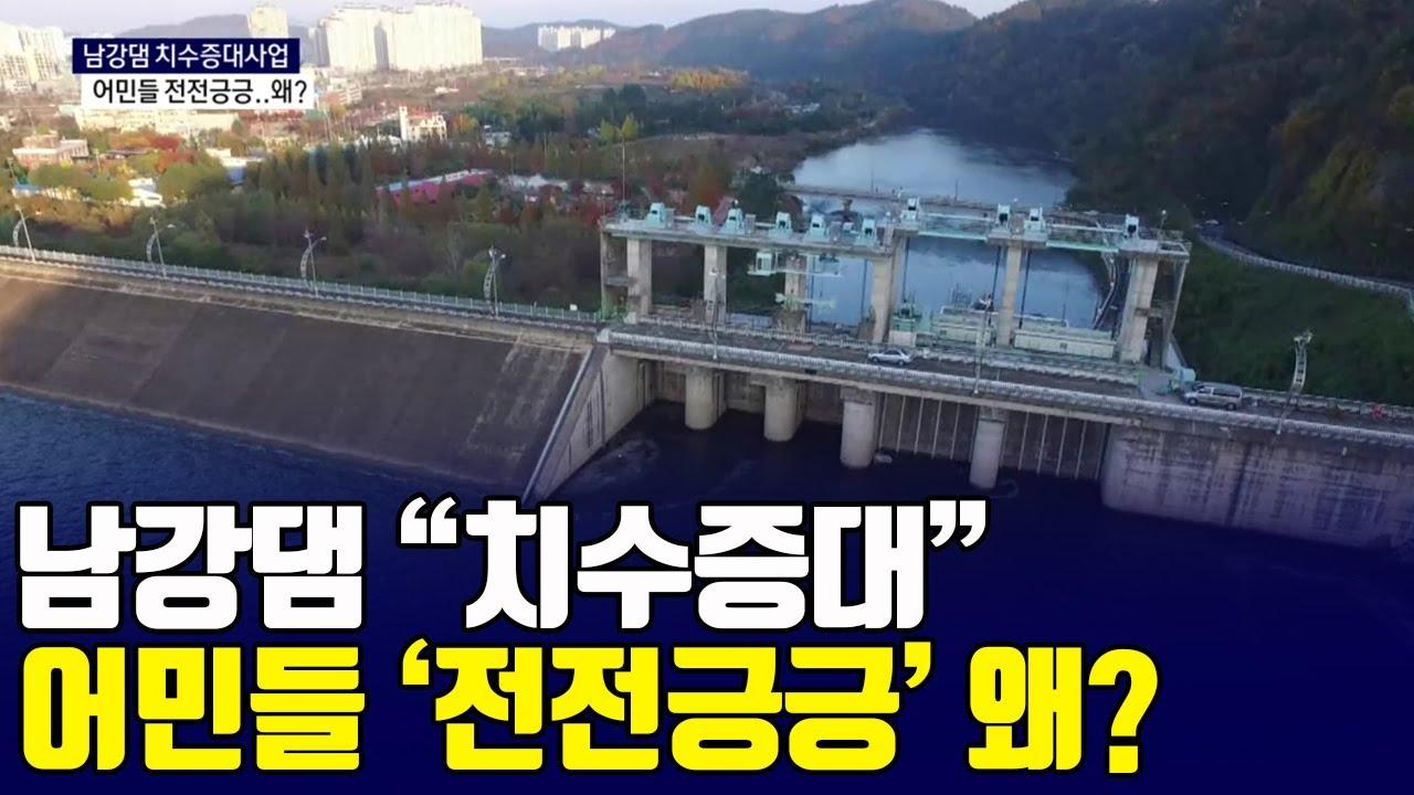 남강댐 치수증대사업..어민들 '걱정'