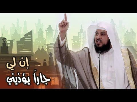 د. محمد العريفي:خطبة إن لي جارا يؤذينى ! | د. محمد العريفي