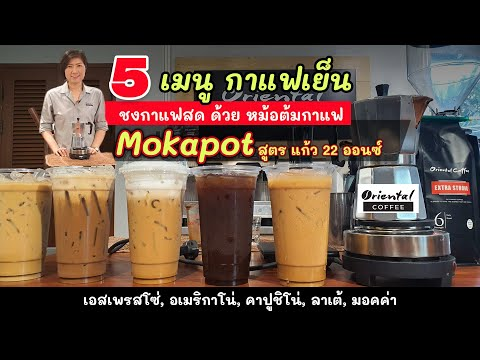 Make Iced Coffee from Moka pot 5 สูตรกาแฟเย็น แก้ว 22 ออนซ์ ชงด้วยหม้อต้มกาแฟ moka pot 6 cups
