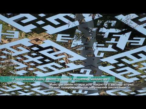 Телеканал АНТЕНА: У черкаському парку реконструювали оглядовий майданчик