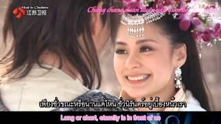 thaisub holy pearl theme song   ai dao wan nian 爱到万年