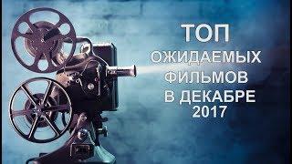 ТОП ожидаемых фильмов в декабре 2017