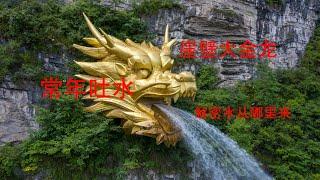 貴州一崖壁上發現龍頭,常年吐水,吸引全國各地的人過來打卡