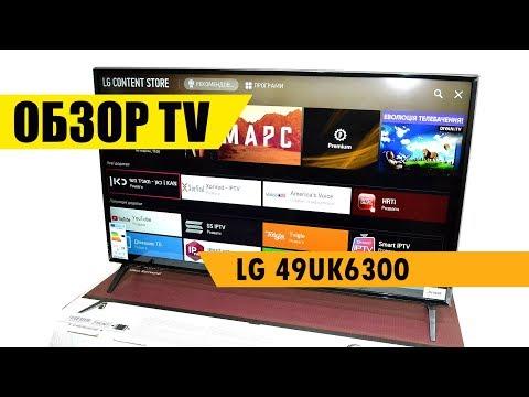 """LG 49UK6300 видео обзор Интернет магазина """"Евро Склад"""""""