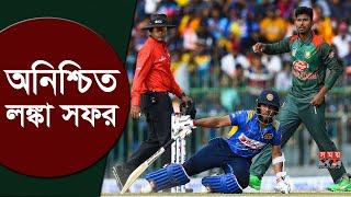 কোয়ারেন্টিনের সময়সীমা নিয়ে দুই বোর্ডের মতের অমিল! | BD vs SL Cricket Update
