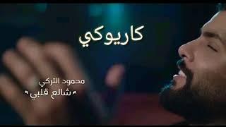 كاريوكي اغنية شالع قلبي محمود التركي
